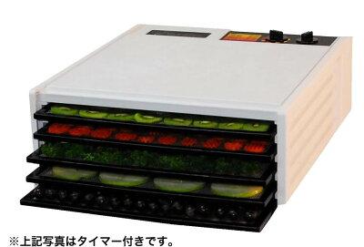 エクスカリバー社ディハイドレーター(5段トレイ)タイマー無し(ホワイト)