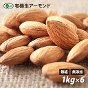 オーガニック・アーモンド(生) 1kg×6個セット 有機JAS認証 無塩 無油 無添加 ローフード 酵素 ダイエット ナッツ