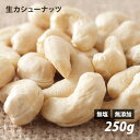 カシューナッツ(生) 250g 無塩 無油 無添加 ローフー...