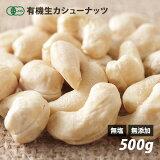 オーガニック インド産・カシューナッツ(生) 500g 有機JAS認証 無塩 無油 無添加 ローフード 酵素 ダイエット ナッツ