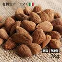 オーガニック イタリア産・アーモンド(生) 1kg 有機JA...