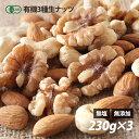 オーガニック・3種類のミックスナッツ(生) 230g×3袋 生アーモンド・生くるみ・生カシューナッツ 有機JAS認証 無塩 無油 その1