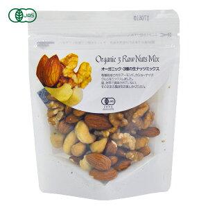 オーガニック・3種類のミックスナッツ(生) 60g 生アーモンド・生くるみ・生カシューナッツ 有機JAS認証 無塩 無油 ローフード 酵素