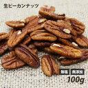 ピーカンナッツ(生) 100g 無塩 無油 無添加 ローフード 酵素 ダイエット ナッツ その1