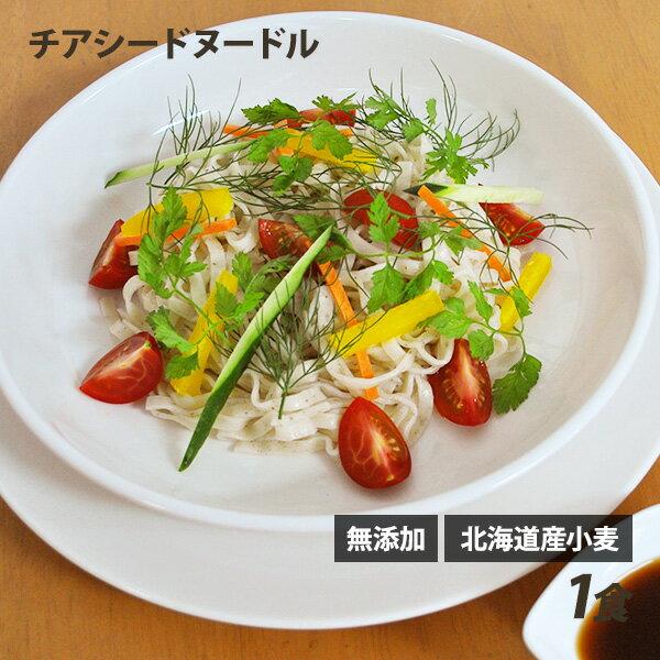 チアシードヌードル(スープ付き) 1食入 無添加 北海道産小麦使用 ノンフライ ベジタリアン ヴィーガン ※トッピングは付きません。