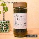 ノンカフェイン・ハーバルコーヒー(穀物コーヒー) 100g その1