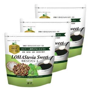 100%植物由来カロリーゼロ糖類ゼロ無添加LOHASTEVIASWEET(ロハステビアスイート)500g×3袋エリスリトールステビア遺伝子組み換えでないギフトフリー低GI糖質制限ダイエット