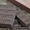 ローチョコレート Vivoダーク 70g 砂糖不使用 乳製品