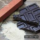 ローチョコレート Vivoエナジー 70g マカ配合 砂糖不使用 乳製品不使用 低GI 低糖質 カカオ70% ビーガン ダイエットチョコ ギルトフリー ノンシュガー ローカカオ ギフト プレゼント