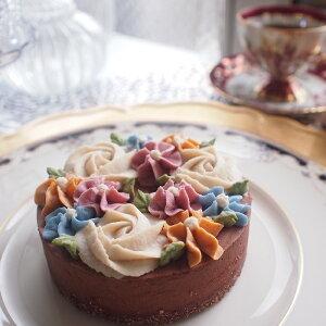 フラワーデコローチョコレートケーキ4号 有機カカオ使用 ロースイーツ グルテンフリー 乳製品 不使用 卵 アレルギー対応  誕生日ケーキ お取り寄せスイーツ ベジタリアン ローケーキ