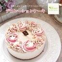 【父の日特集】米粉スポンジデコレーションケーキ5号 焼菓子とロースイーツのコラボ グルテンフリー 乳製品 不使用 卵 アレルギー対応  誕生日ケーキ お取り寄せスイーツ ベジタリアン ローケーキ 父の日