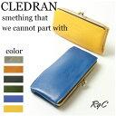 クレドラン CLEDRAN クレドラン NOM SERIES CL-2305 ガマ口ロングウォレット( 財布 がま口長財布 ロングウォレット )( ガマ口 ウォレット ポーチ )( 商品番号 CLN-2305 )