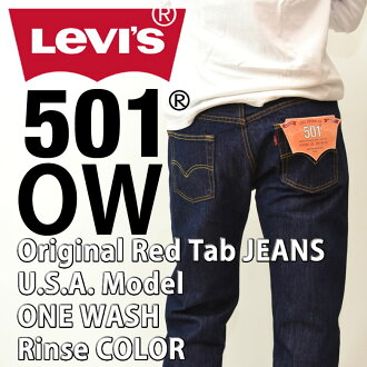 [Levi's, LEVI's 501 ORIGINAL ONE WASH RINSE COLOR [denim jeans jeans pants straight 00501, one wash リンスカラー