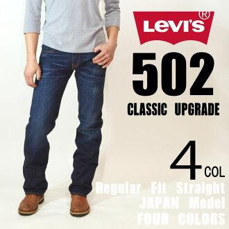 502 LEVI'S REGULAR FIT STRAIGHT [denim jeans straight 00502-0222/0224/0254/0395] JAPAN NEW model