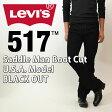 LEVI'S リーバイス 517 ORIGINAL BOOT CUT BLACK OUT デニム ジーンズ ジーパン パンツ ブーツカット 00517 ブラックアウト 後染め