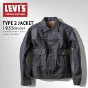 LEVI'S リーバイス VINTAGE 1953モデル TYPE II トラッカージャケット RIGID 70507-0062 2nd Gジャン リジット ノンウォッシュ 生デニム・・・