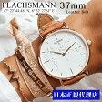 ◆日本初上陸◆【FLACHSMANN】フラクスマン#37mm Leather belt 腕時計人と被らないレディース/メンズ/ユニセックス/レザーベルト//ペアウォッチ・結婚記念日に