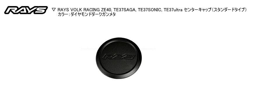 タイヤ・ホイール, その他 RAYSVOLK RACING ZE40TE37ultra MM