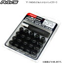 RAYS(レイズ)/RAYS GEAR☆正規品☆17HEXロック&ナットセッ...