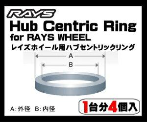 レイズホイール専用ハブセントリックリング〈BR〉1台分4個セット〈BR〉サイズ:外径73.1φ/内径60.1φ〈BR〉アルファード・ヴェルファイア等