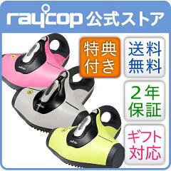 【メーカー公式ストアだけの2年保証!】【日本全国送料無料!】  レイコップ GENIE [ジニー] 【マラソン201211_家電】【RCP】