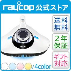 raycop レイコップ LITE RE-100J 通販 最安値の通販ショップは・・・