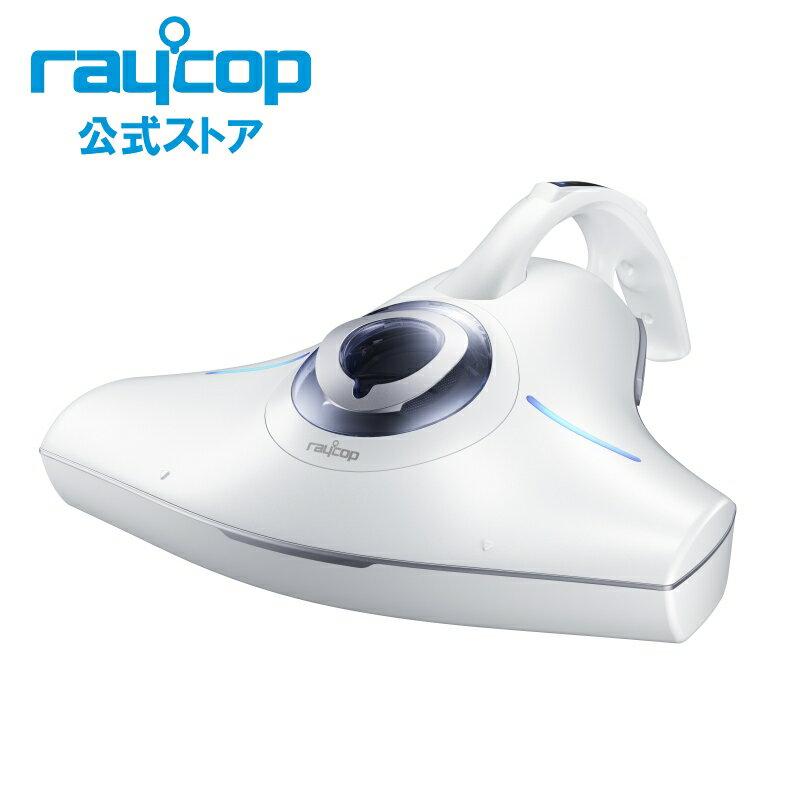 產品詳細資料,日本Yahoo代標 日本代購 日本批發-ibuy99 家電 生活家電 吸塵器、清潔器 蒲團清潔劑 【アウトレット50%OFF】布団クリーナー レイコップ RS2 (RS2-100J)【2年保証、送…