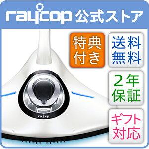 干すより、キレイ!大ヒット商品「レイコップ」新作モデル!花粉、ハウスダスト対策に!【メー...