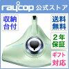 [新商品][予約開始][公式限定]レイコップRS2(アールエスツー)グリーン(RS2-100JGR