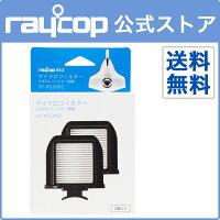 レイコップRS2(アールエスツー)マイクロフィルター(2個入り)
