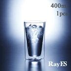 ダブルウォールグラス RayES/レイエス RDS-002L 400ml [1個入り・単品] ビールグラス ビアグラス【あす楽】【耐熱ガラス】【タンブラー】【ギフト】【プレゼント】【はこぽす対応商品】【コンビニ受取対応商品】