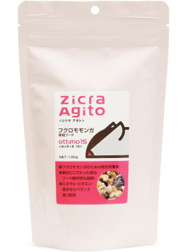 ジクラ アギト フクロモモンガ専用フード オッティモ15 130g 【在庫有り】-(消費期限2020/07)