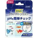 【在庫有り!!即OK】テトラ テスト pHトロピカル試薬