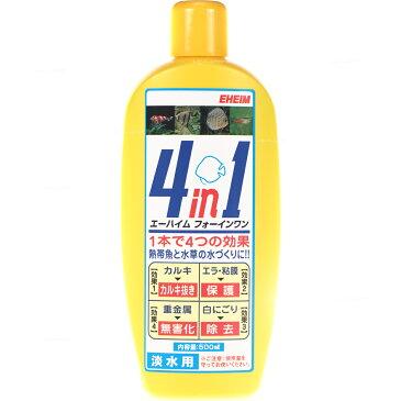 エーハイム 4in1 フォーインワン 500ml 【在庫有り】-「2点まで」-(人気商品)