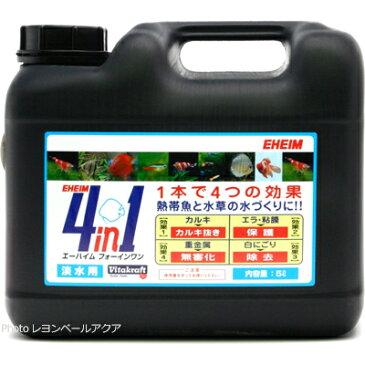 エーハイム 4in1 フォーインワン 5L【在庫有り】-「1点まで」-(人気商品)「同梱不可」