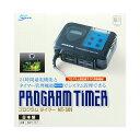 ニッソー プログラムタイマーNT-301【日本製】~【在庫有り】-(人気商品)「1点まで」