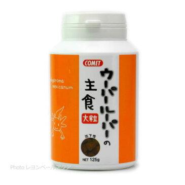 イトスイ コメット ウーパールーパーの主食 大粒 125g 【在庫有り】-(消費期限2020/11)