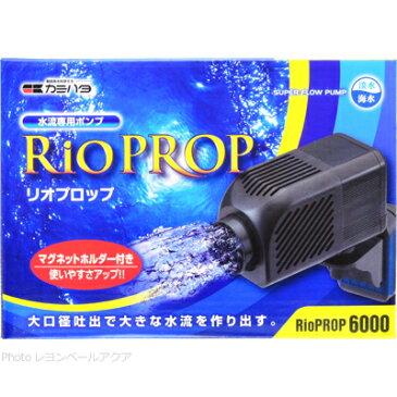 カミハタ 水流ポンプ リオプロップ6000 50Hz 東日本仕様 【在庫有り】
