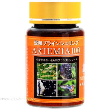 日本動物薬品 殻無ブラインシュリンプ アルテミア100 大 60g 【在庫有り】-(消費期限2020/03)