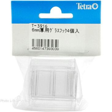 テトラ 6mm厚 ガラス用フック 4個入 プラスチック T-3916 【在庫有り】-
