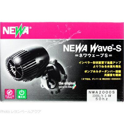 NEWAネワ ネワウェーブ NWA2000S 50Hz 【在庫あり】