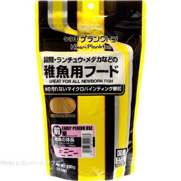 キョーリン ひかりプランクトン 稚魚用フード 前期 400g 【在庫有り】-(消費期限2020/09)