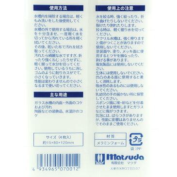 マツダ 水槽用ビックリスポンジ (4枚入り)【在庫有り】-