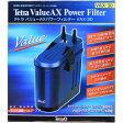 テトラ バリューAXパワーフィルター VAX-30 【在庫あり】-