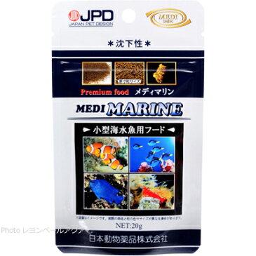 日本動物薬品 メディマリン 20g 【在庫有り】-(消費期限2021/03/30)