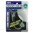 【全国送料無料】【在庫有り!!即OK】日本動物薬品 ワイヤーホース 1.5m
