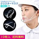 【送料無料 10枚セット】マウスシールド 透明タイプ マスク