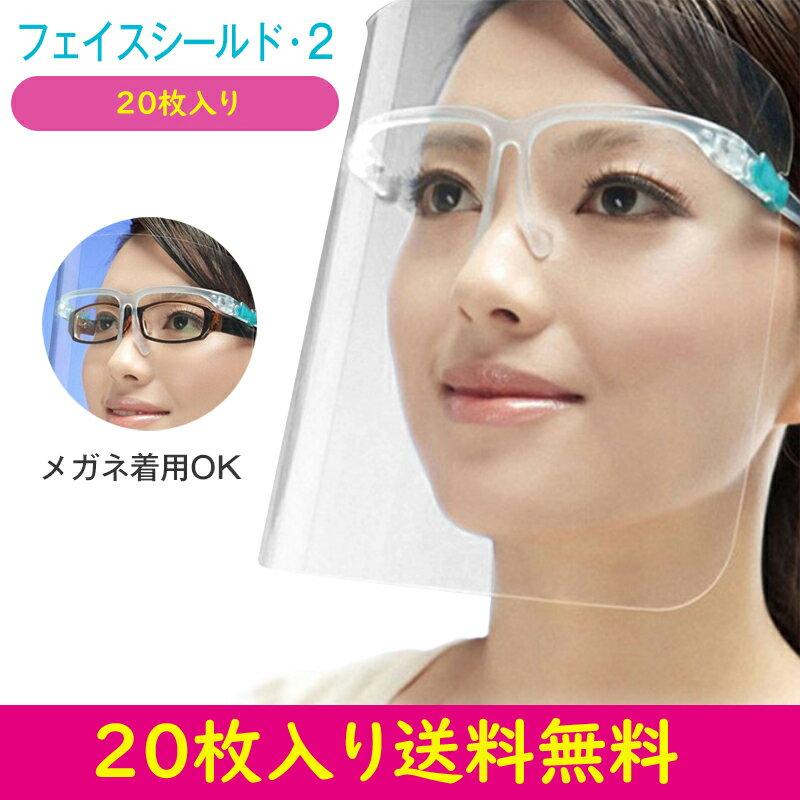 フルフェイスクリアシールド眼鏡タイプ