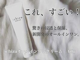 ichizuオールインワンクリーム