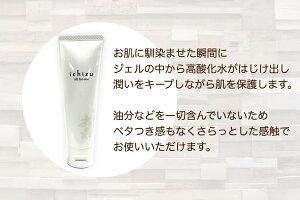 【送料選べます】ichizuオールインワンクリーム保湿電解水高酸化水高還元水無香料無着色スキンケア